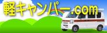 $軽キャンパーファンに捧ぐ 軽キャン◎得情報-軽キャンパー.comのホームページへ