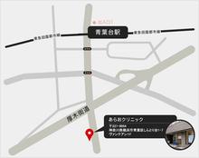 あらおクリニック☆形成・皮膚・美容☆なう!