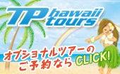 ハワイ情報局 ロコぶぅナビ-TPハワイツアーズ