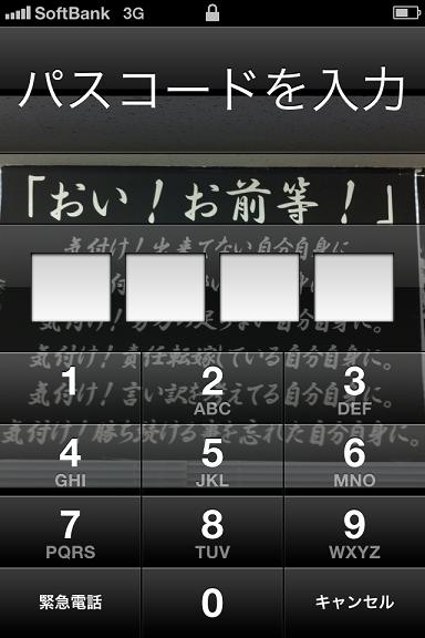 あゆぷろ@社長日記(18禁)-ロック画面