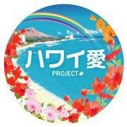 ハワイ愛プロジェクト オフィシャルブログ-hawaiiai