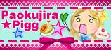Paokujira☆Pigg