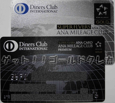 ANA SFCダイナースプレミアムカード
