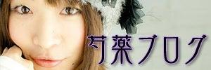 芍薬のブログ