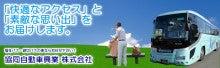 おらがまち!!地域情報ブログです。-川口市格安貸切バス会社協同自動車興業
