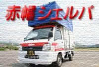 札幌市・赤帽シェルパのモゴブロ(赤帽ブログ)