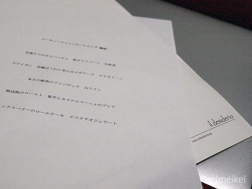 Michi-kusa-il desiderio(イル・デジデリオ)青山 イタリアン