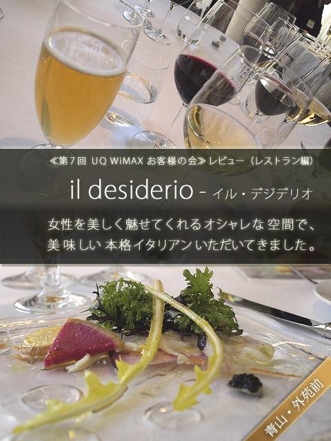 Michi-kusa-il desiderio(イル・デジデリオ)青山・外苑前/ 女性を美しく魅せてくれるオシャレな空間で、美味しい本格イタリアンいただいてきました