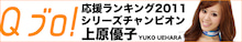 $☆上原優子のブログ☆