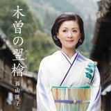 長山洋子オフィシャルブログ Powered by Ameba-kisonoasunaro_J