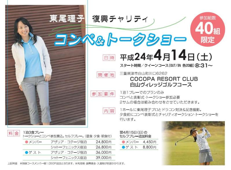 COCOPA RESORT CLUB