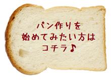 そらの空@手捏ねパン教室&ベビマ教室&おむつケーキ教室やってます!!滋賀*彦根で♪