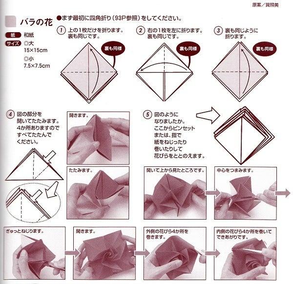 クリスマス 折り紙 : 折り紙 バラ 折り方 : ameblo.jp