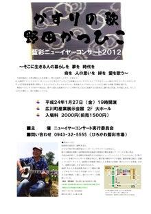 広川まつりオフィシャルブログ