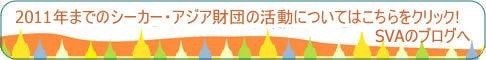 シーカー・アジア財団のブログ-シーカーアジア財団の過去の活動はこちら。