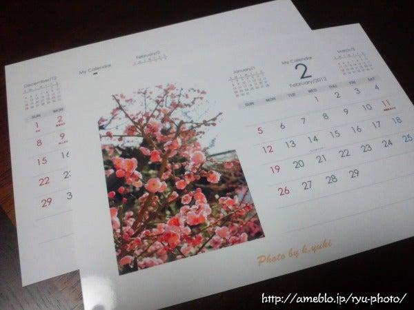 空色の写真館-カレンダー