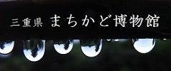 ーとんとん機音日記ー-三重県まちかど博物館