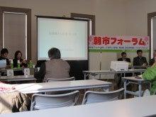 創のブログ-朝市学会in小桜館2