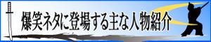大五郎ブログの主な登場人物