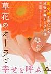 草花のオーラで幸せを呼ぶ本