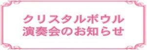 クリスタリスト麻実 (社)クリスタルボウル・アカデミー・ジャパン