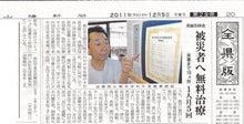 津山衆楽ライオンズクラブメンバーのBlog-山陽新聞