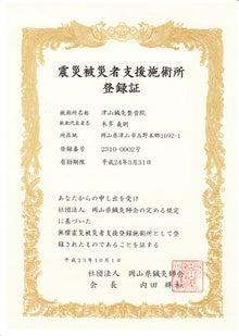 津山衆楽ライオンズクラブメンバーのBlog-登録証