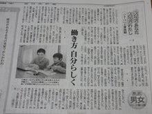 自分を大切にできる育自講座 福岡 カウンセリング コーチング ライフワーク 育児-3月8日付け西日本新聞