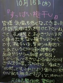 $もとすみ日記-すっぱい梅干