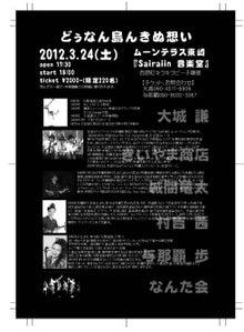 沖縄民謡歌手 ☆ 村吉茜 ♪-__0001.jpg