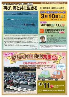$e-佐野タウンのブログ