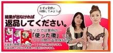戸瀬恭子さんのバストアップ法 徹底検証