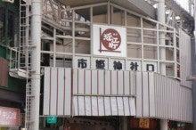 道明寺さくらの美道楽日記