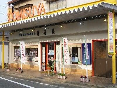 富寿家(とみすや・トミスヤ・TOMISUYA)のブログ