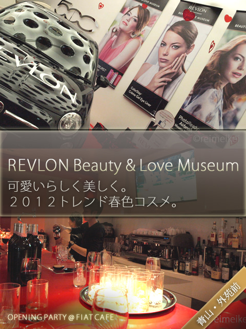 Michi-kusaREVLON Beauty & Love Museum/愛らしく美しく。2012年トレンド春色コスメ