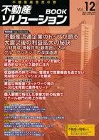 不動産ソリューションBOOK Vol.12