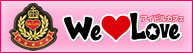 $WE LOVEスタッフのブログ