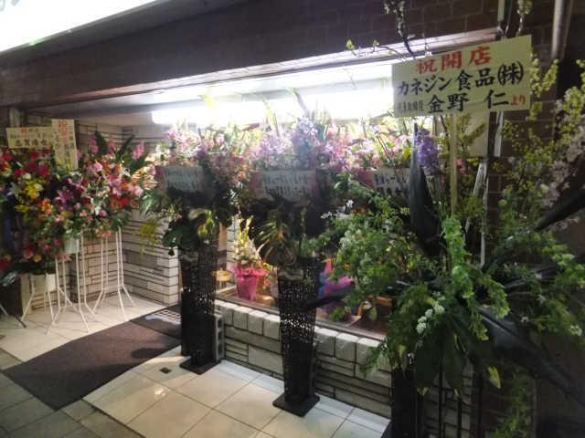 にゃほのラーメン日記(仮)-祝い花1