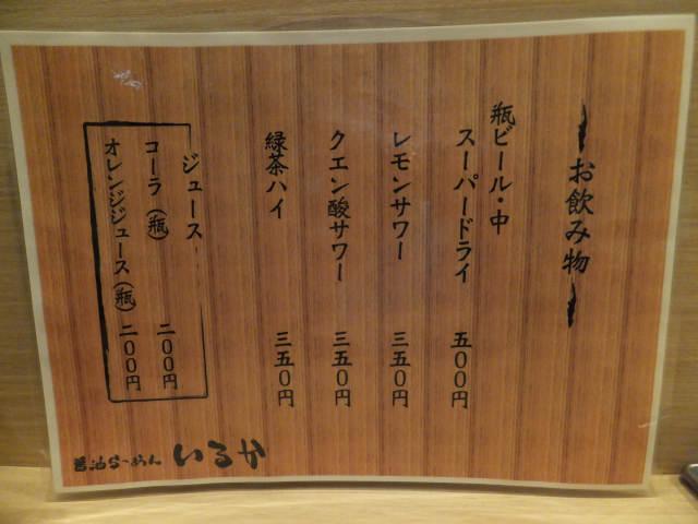 にゃほのラーメン日記(仮)-メニュー2