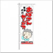 手書きのぼり旗(家事代行)|キャッチコピーとポスティング ...