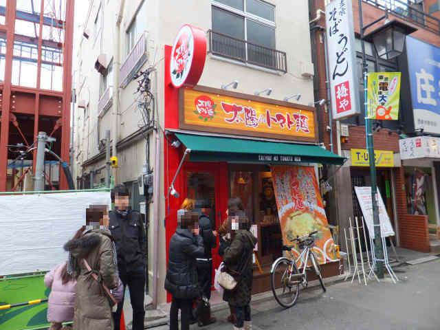 にゃほのラーメン日記(仮)-太陽のトマト麺