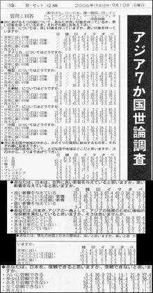 $潜伏中なブログ-親日国アジア