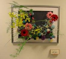 $Welcome to Vincent's Room (瓶栓斗の部屋)-Miwako Watanabe, Ikebana Wall Hanging
