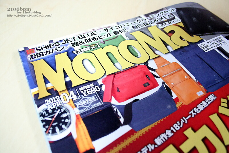 モノ雑誌No.1 Mono Max (モノ・マックス) 2012年 04月号