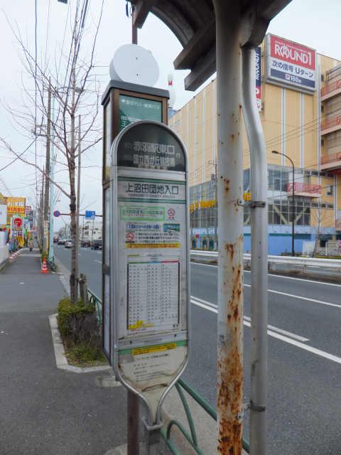 にゃほのラーメン日記(仮)-バス亭