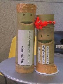東日本大震災復興チャリティーライブ「音力(おとぢから)fromかわさき」