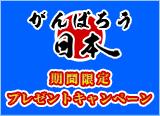 藤井彰人オフィシャルブログ「13年目の挑戦」Powered by Ameba-キャンペーンバナー
