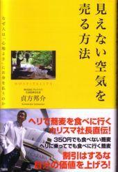 カリスマ社長 貞方邦介のブログ「SADAKATA!」powered byアメブロ