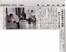 津山衆楽ライオンズクラブメンバーのBlog-みすず荘治療慰問
