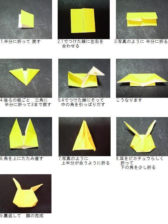 すべての折り紙 折り紙 簡単 ポケモン : ... と 顔)|折り紙でフィギュア